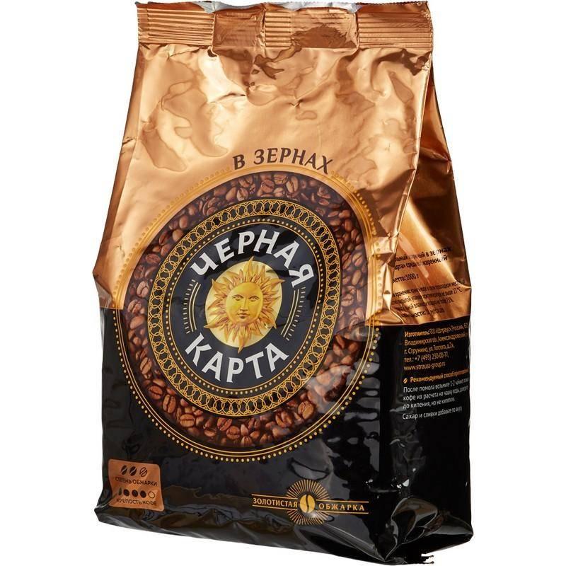 Кофе черная карта — производитель, виды