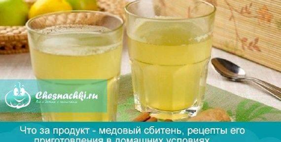 Рецепты сбитня в домашних условиях. польза и вред напитка | рутвет - найдёт ответ!