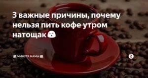 Можно ли пить кофе натощак - последствия от кофе утром на голодный желудок