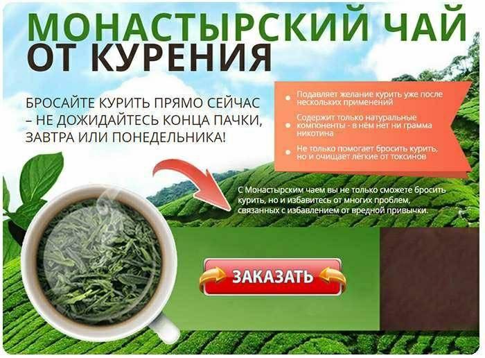 Монастырский чай для отказа от сигарет: как работает, где купить | на всякий случай