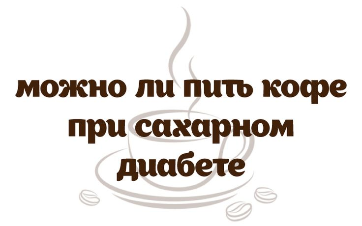 Кофе при сахарном диабете 2 типа: можно ли пить, повышает ли сахар