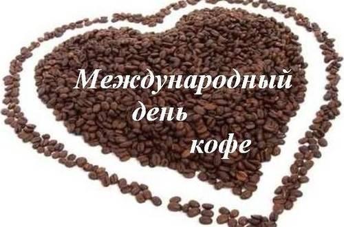 День кофе в 2021 году: какого числа отмечается, история, традиции и поздравления
