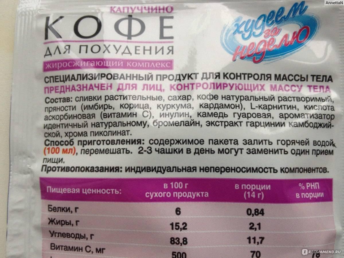 Леовит чай «похудин» жиросжигающий комплекс — отзывы