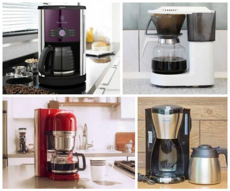 Как выбрать капельную кофеварку? выбирай правильно.