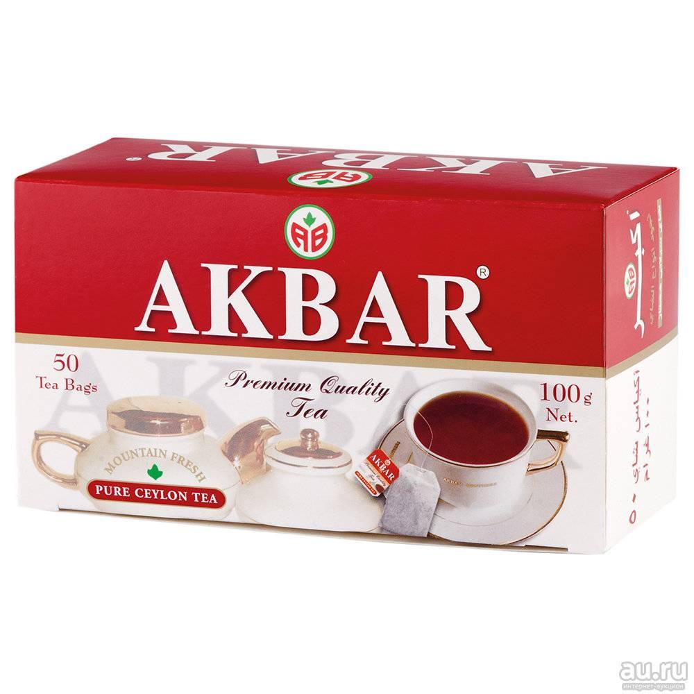 Чай акбар отзывы