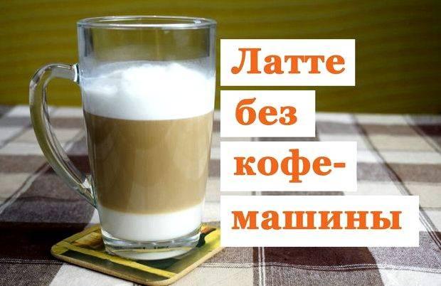 Как приготовить кофе латте в домашних условиях: в кофемашине, без кофемашины