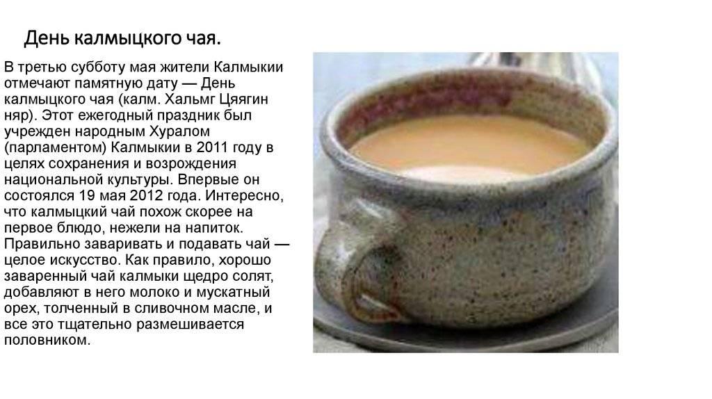 Калмыцкий чай (джомба) польза и вред, рецепты приготовления, состав