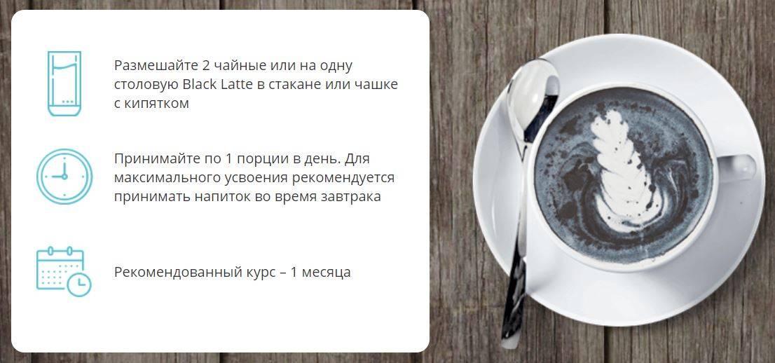 Black latte, 20+ отзывов о похудении, реальные результаты