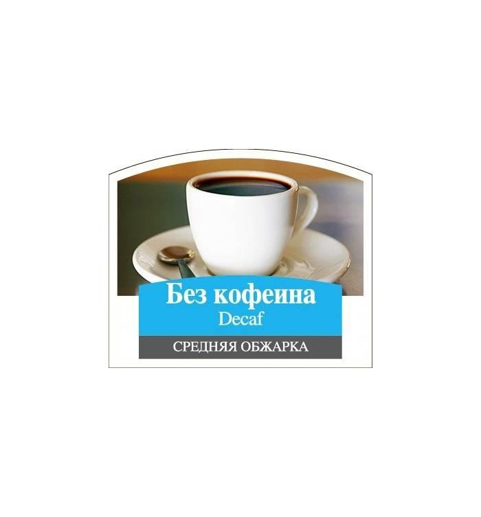 Как делают кофе без кофеина, польза и вред декофеинизированного кофе