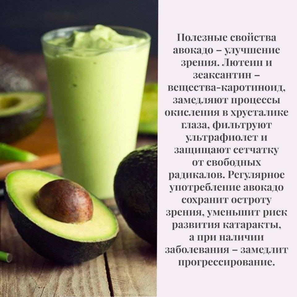 Польза авокадо: для, организма, вред, в чем, есть, человека, выбрать