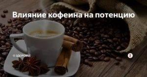 Вреден ли кофе для мужчин: вид кофе и потенция