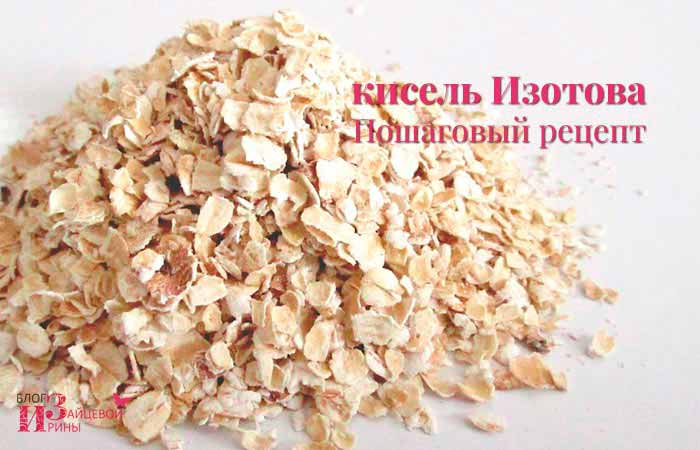 Овсяный кисель изотова- польза и вред, рецепт