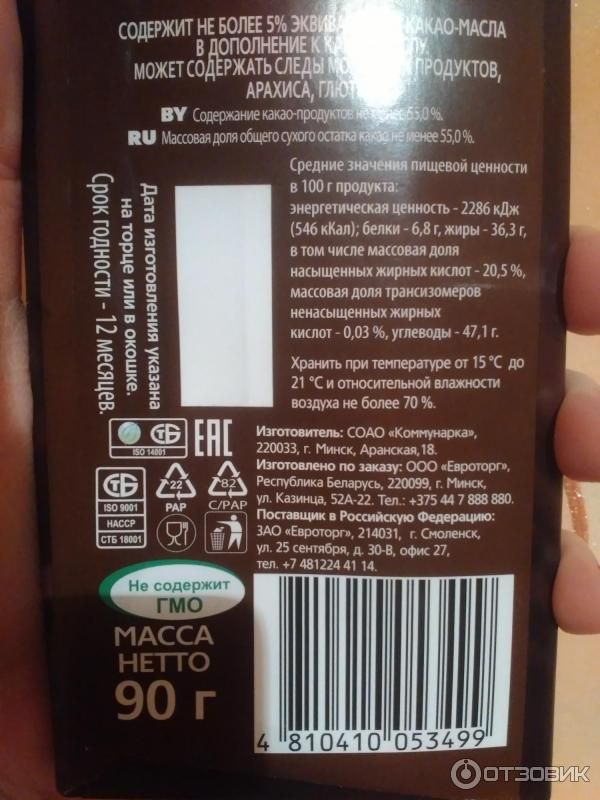 Противопоказания, польза и вред какао золотой ярлык, несквик, коммунарка