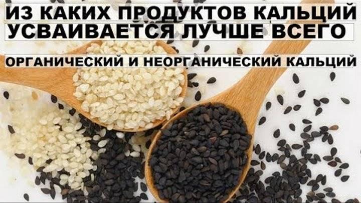 Что выводит кальций из организма: продукты