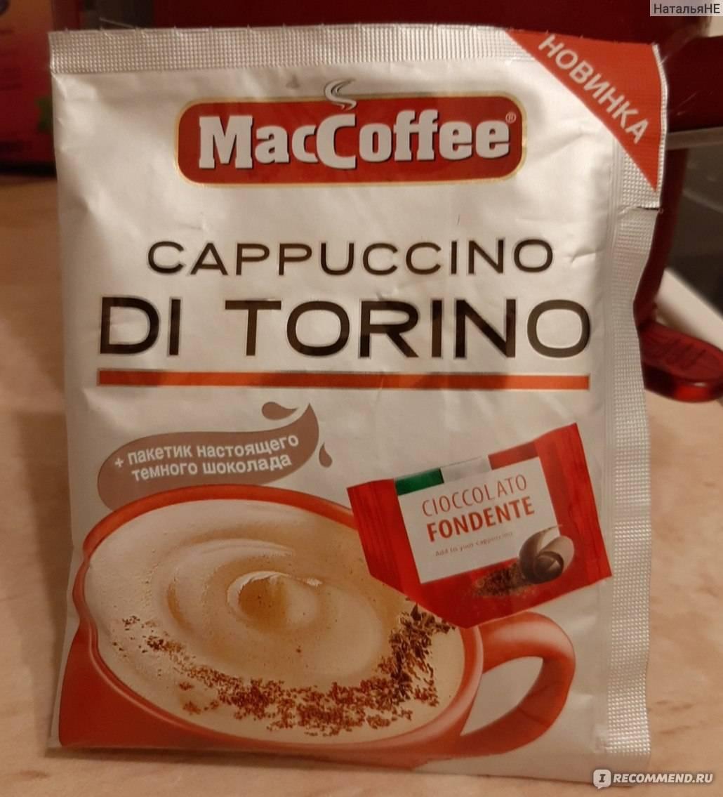 Кофе 3 в 1 в пакетиках, какой он бывает