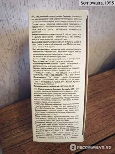 Чай для похудения «сантимин»: отзывы врачей и покупателей, инструкция по применению и дозировки, влияние на организм