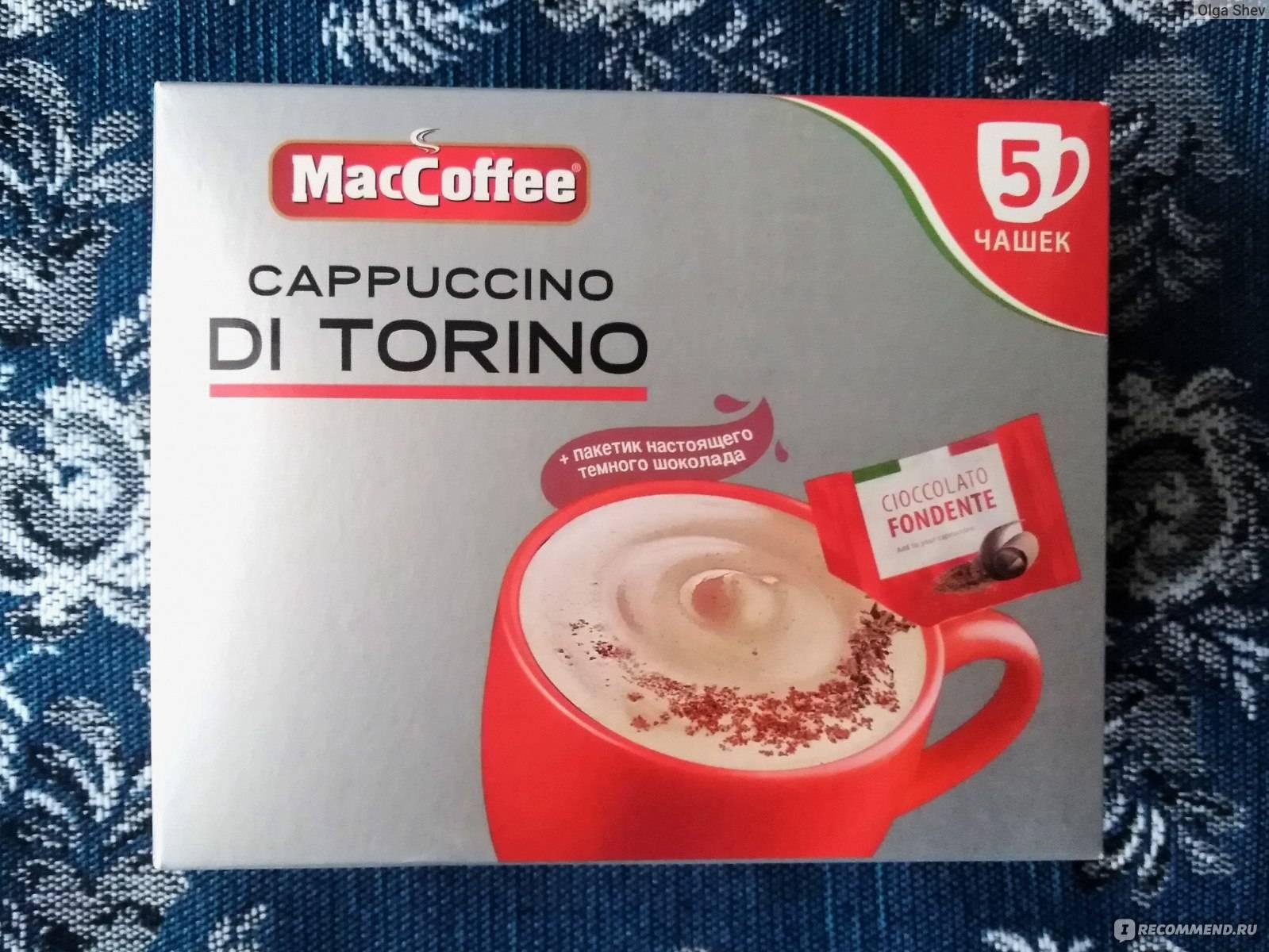 Кофе 3 в 1 калорийность маккофе – кофейный напиток maccoffee растворимый оригинальный 3 в 1 - калорийность, полезные свойства, польза и вред, описание