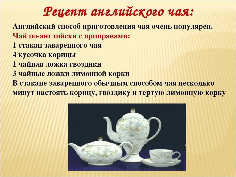 Различные способы приготовления чая | fresher - лучшее из рунета за день