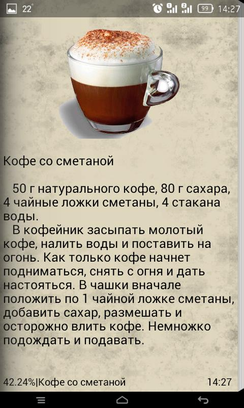 Рецепты кофе с добавлением сметаны. сметанный крем с кофе и какао для торта шнельклопс - рецепт блюда из фарша