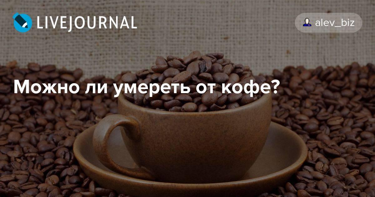 Как определить кофейную зависимость