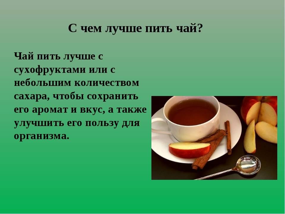 Можно ли пить чай после еды: как напиток влияет на пищу