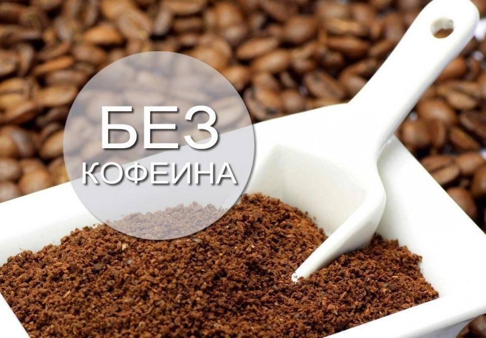 Декаф декафу рознь: как правильно выбирать напитки без кофеина