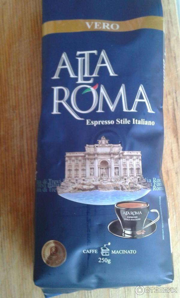 Кофе lavazza или кофе alta roma - что лучше, сравнение, что выбрать 2021