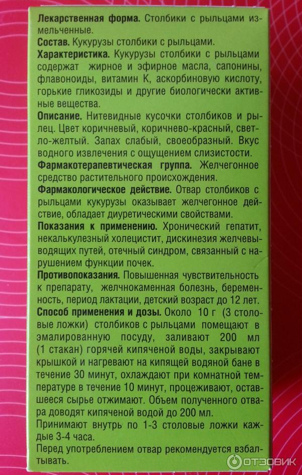 Кукурузные рыльца для похудения: как принимать отвар и заваривать чай