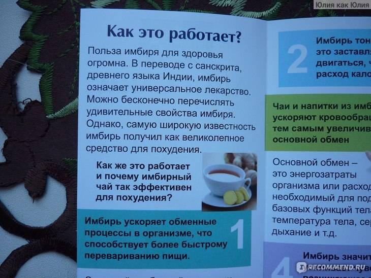"""""""чай с имбирем для похудения — почему работает и как заваривать?"""""""
