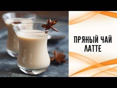 Пряный чай латте рецепт по дюкану