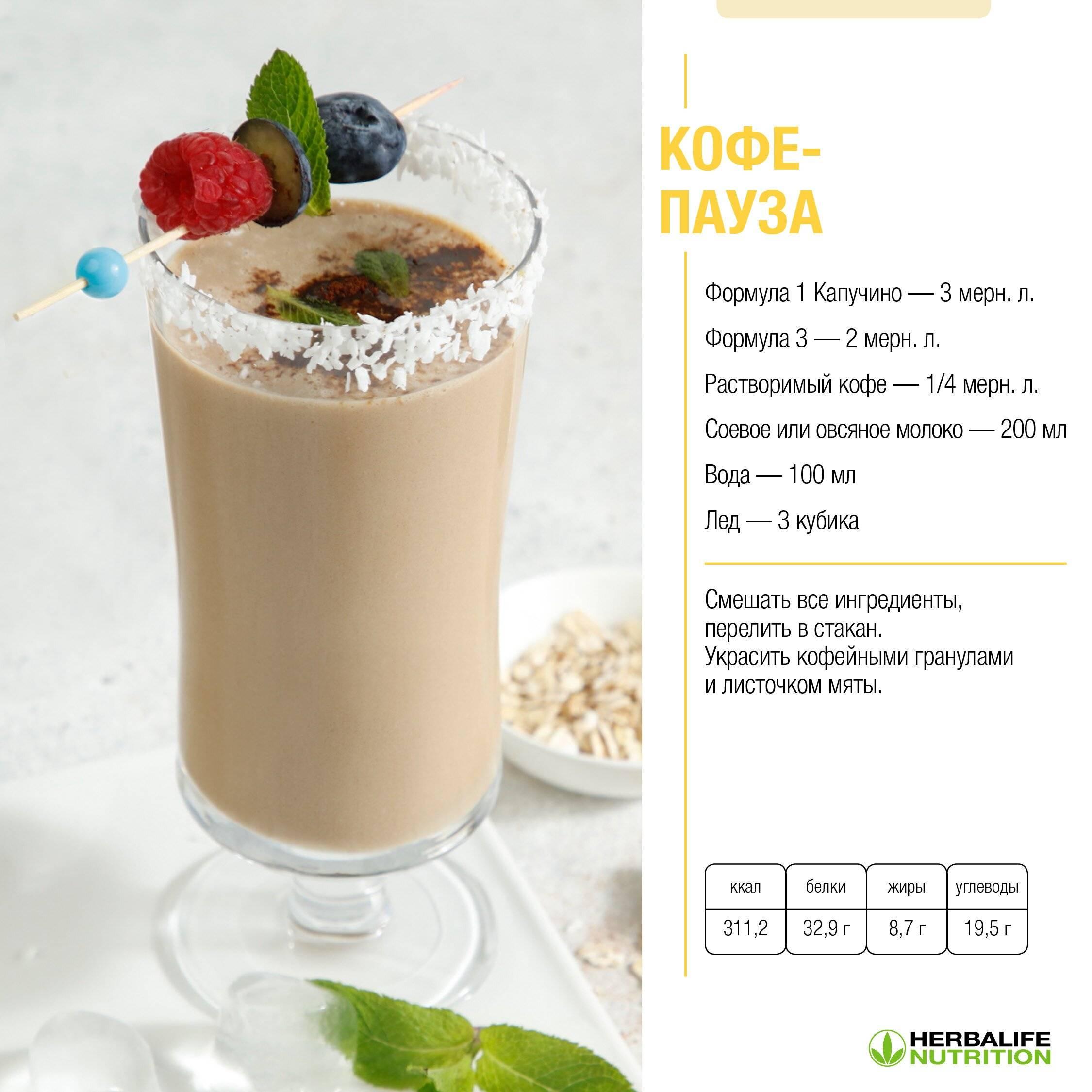 Латте макиато (latte macchiato)