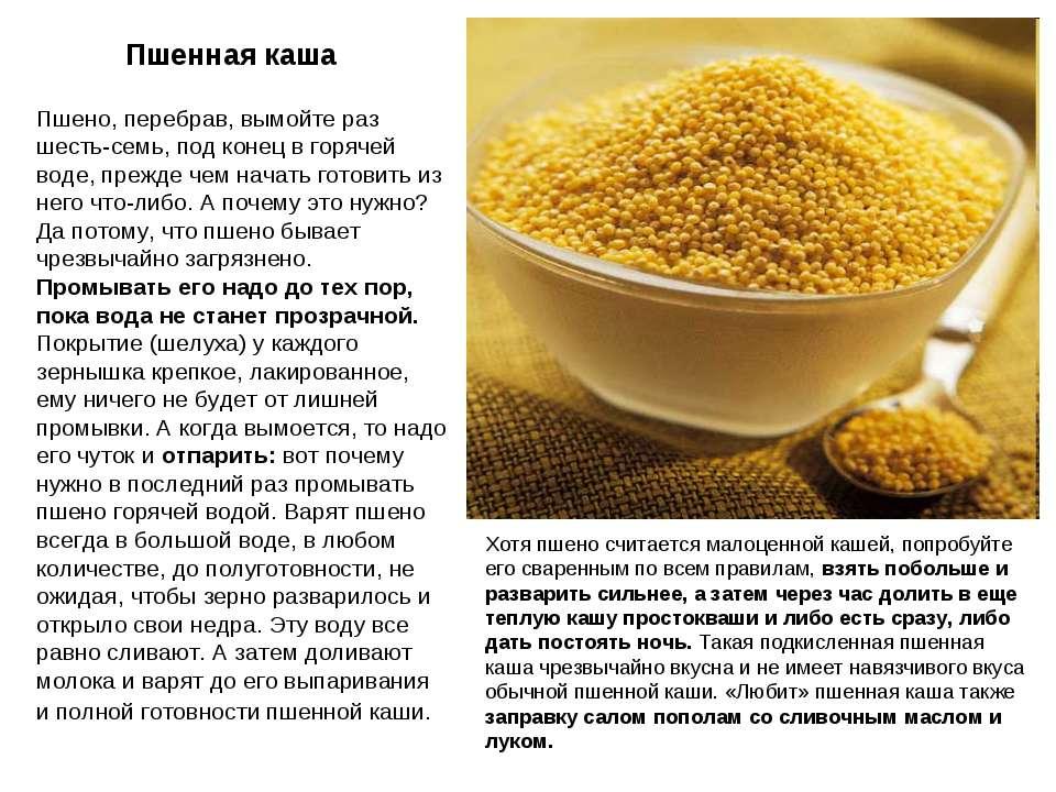 Старинный рецепт лечения почек пшеном