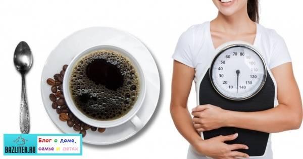 От кофе толстеют или худеют?