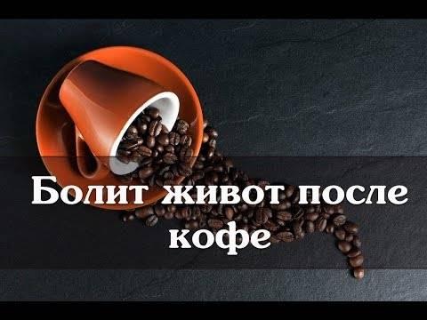 Болит желудок (живот) после кофе: причины и можно ли этого избежать, можно ли кофе при язве желудка