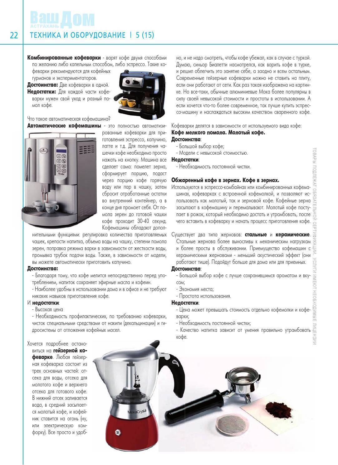 Способы приготовить кофе с пенкой в домашних условиях