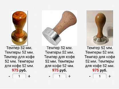 Как выбрать и где купить темпер для рожковой кофеварки от эксперта