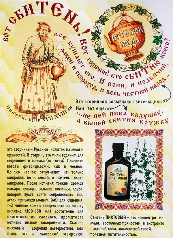 Сбитень — медовый напиток. рецепты приготовления в домашних условиях