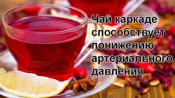 Чай каркаде понижает или повышает давление