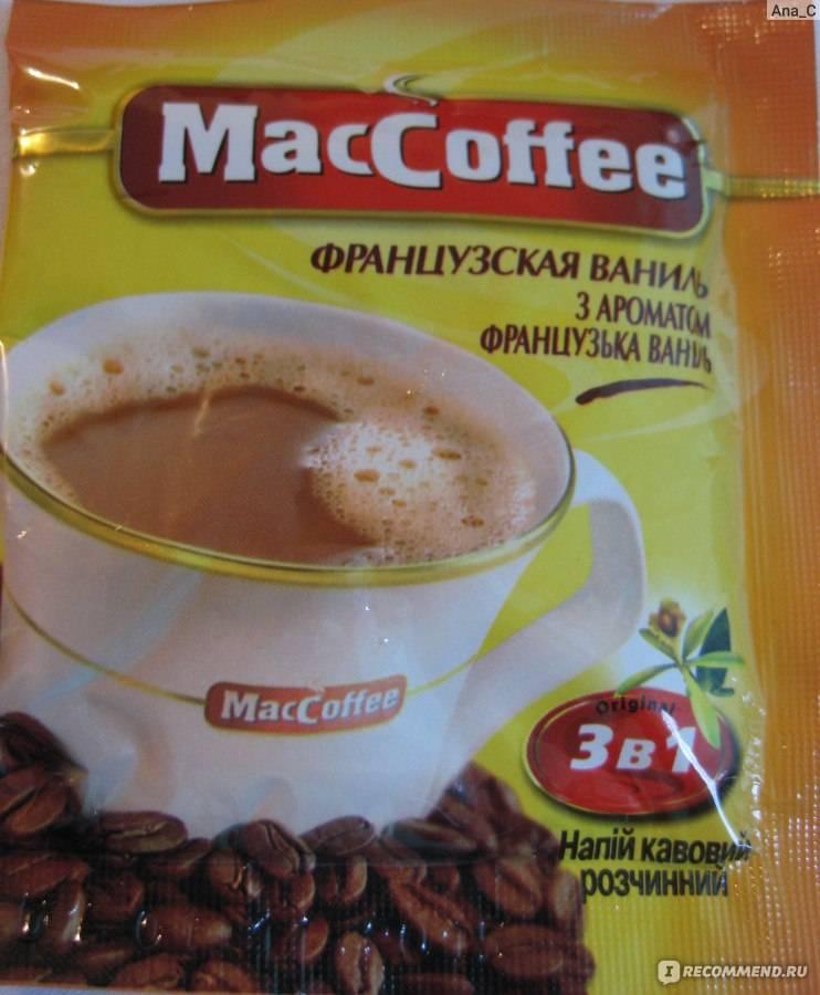 """Ассортимент кофе """"maccoffee"""""""