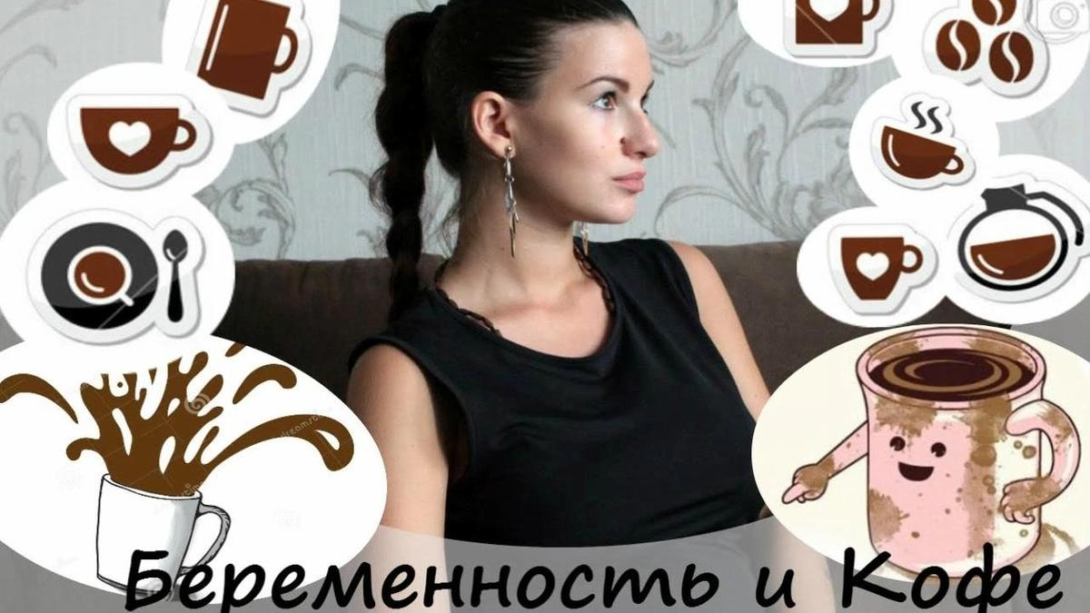Кофе при беременности - влияние, показания, противопоказания