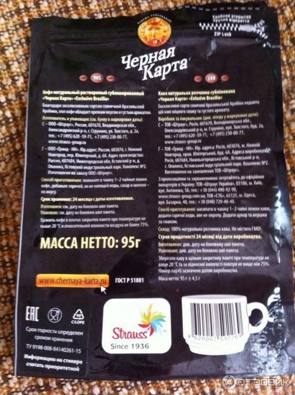 Гост 32776-2014 кофе растворимый. общие технические условия