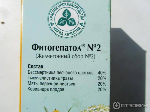 Самые эффективные травы с желчегонным эффектом, рекомендованные при застое желчи и перегибе желчного пузыря