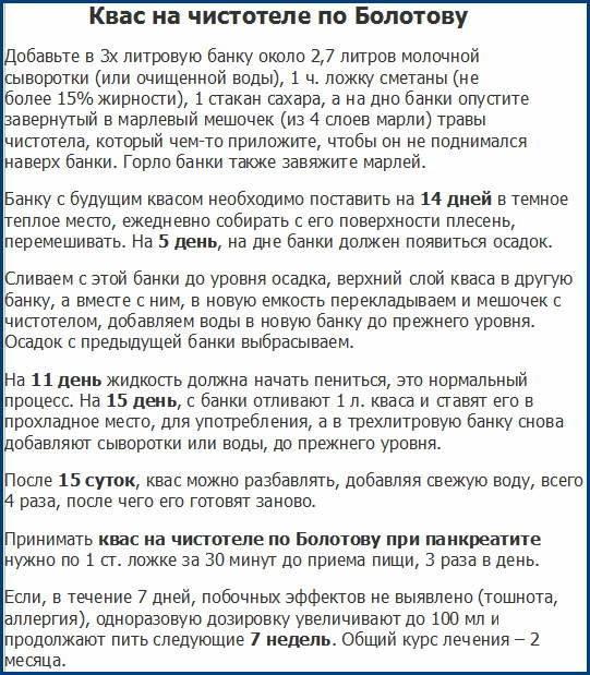 Квас Болотова