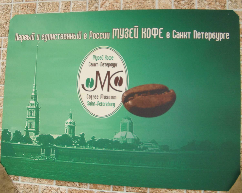 Музей кофе в санкт-петербурге: цена билета, адрес, как добраться   гид по петербургу 2020