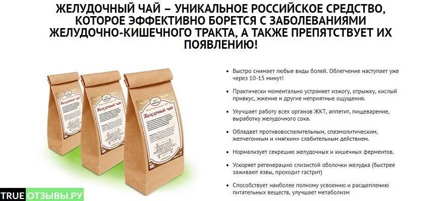 Монастырский желудочный чай: отзывы, состав, инструкция