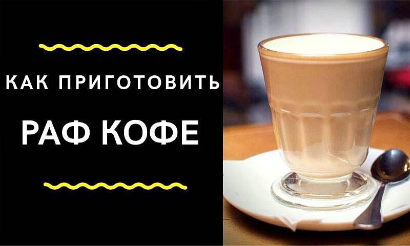 Что такое раф кофе, как приготовить раф кофе в домашних условиях - рецепты