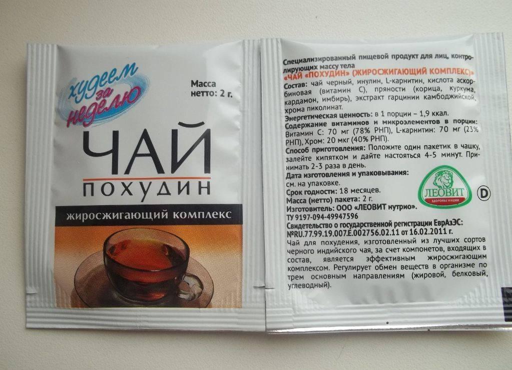 Чай для похудения гербалайф - состав, польза и вред