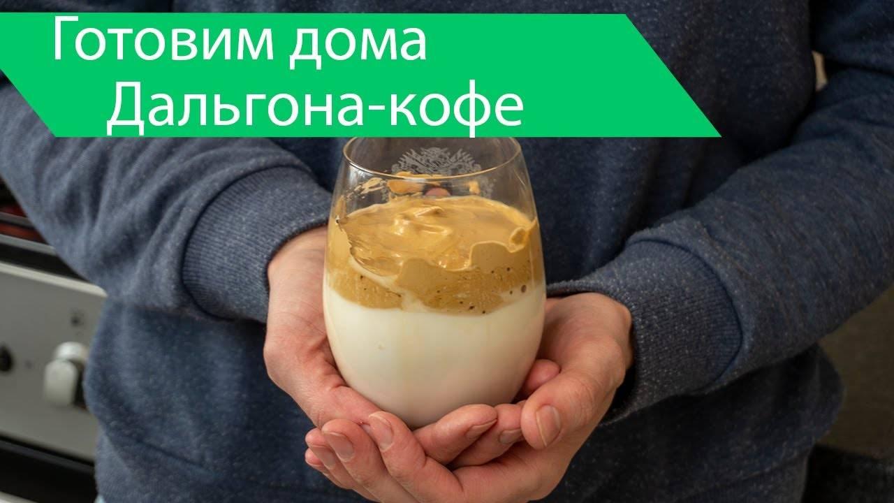 Кофе дальгона (dalgona coffee): рецепты из молотого и растворимого кофе
