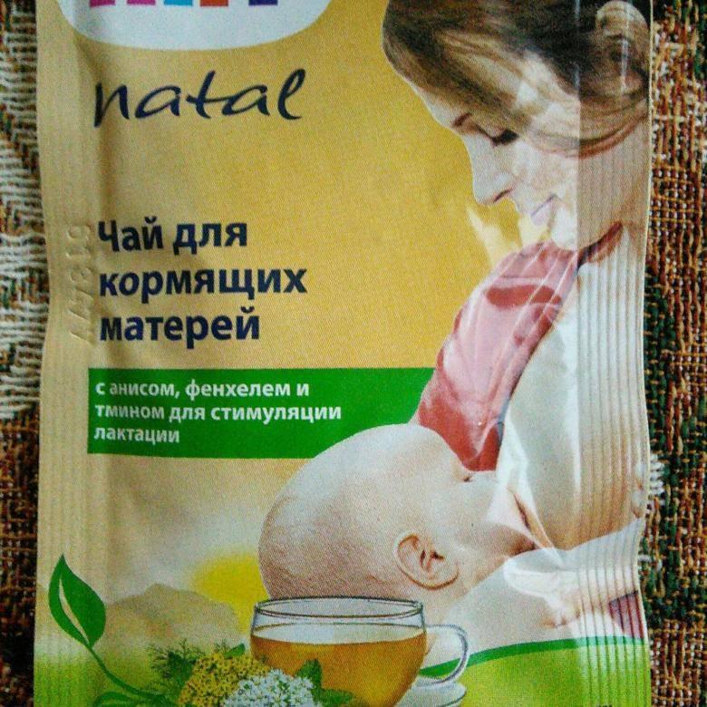 Чай с фенхелем для кормящих мам