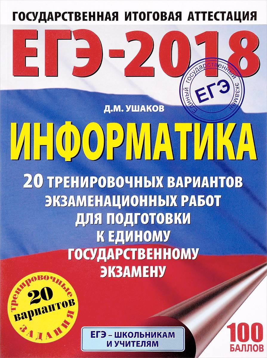 Егэ по информатике: подготовка к егэ-2021 по информатике, разбор задач егэ-2021 по информатике, материалы для подготовки к егэ